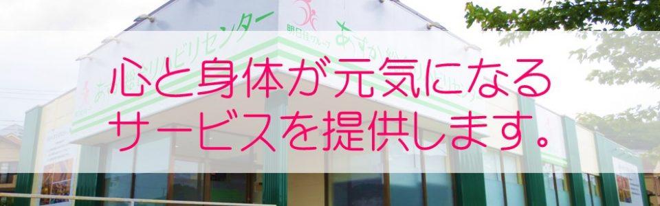 町田・相模大野・新百合ヶ丘・南林間・都立大学で訪問看護・通所介護を展開。